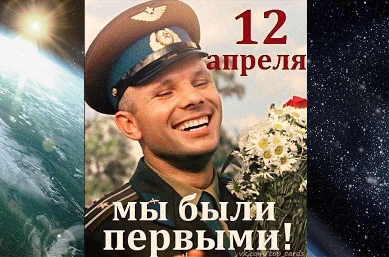 12 април - Международен ден на авиацията и космонавтиката