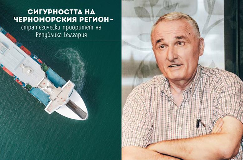 Сигурността на черноморски регион - стратегически приоритет на България