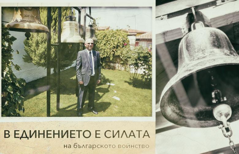 БРОД за България