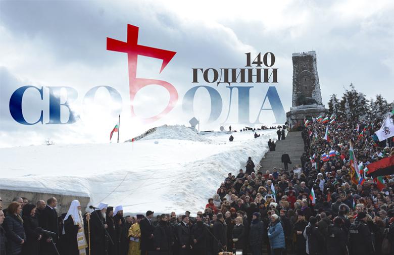 140 години от Освобождението на България