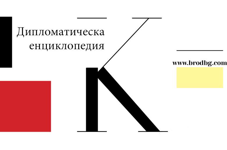 Дипломатическа енциклопедия