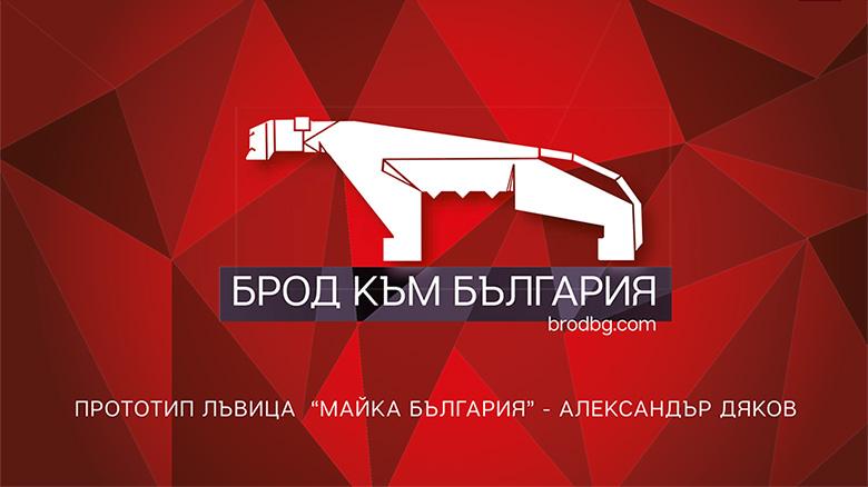 МАЙКА БЪЛГАРИЯ