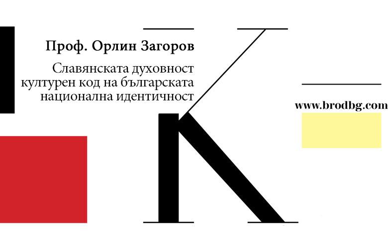 Славянската духовност културен код на българската национална идентичност